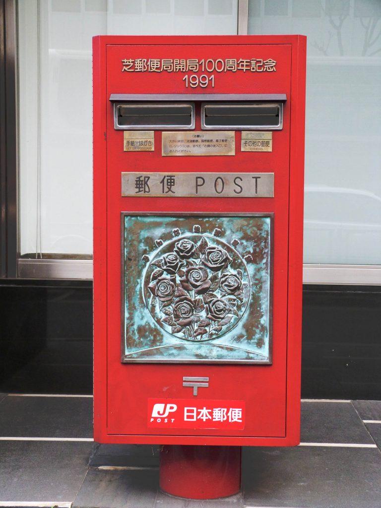 Boite aux lettre rouge pour les 100 ans de la poste de Shiba, 1991, Tokyo