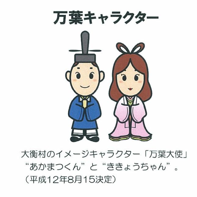 Représentation d'Akamatsu-kun et de Kikyô-chan