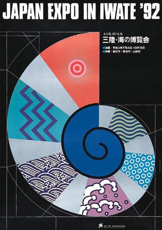 Affiche représentant une spirale évoquant un fossil d'ammonite